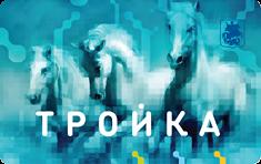 troika-card